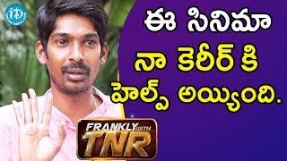 ఈ సినిమా నా కెరీర్ కి చాలా హెల్ప్ అయ్యింది - Actor Dhanraj || Frankly With TNR - IDREAMMOVIES