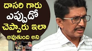 Actor Murali Mohan Reacts On Drug Scandal In Tollywood | TFPC - TFPC
