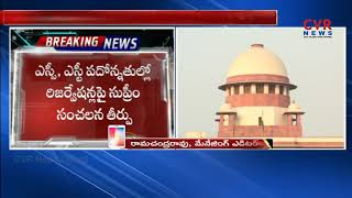 Supreme Court Sensational Judgment on SC/ST Reservation in Job Promotions | CVR News - CVRNEWSOFFICIAL