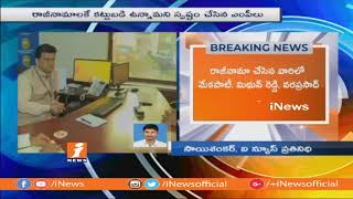 Sumitra Mahajan Lok Sabha Speaker Approved YSRCP MPs Resignation | iNews - INEWS