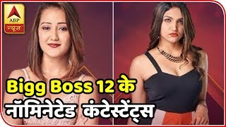 Dipika karanvir are the nominated contestants of this week BB 12 - ABPNEWSTV