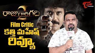 Raju Gari Gadhi 2 Review | Film Critic Mahesh Kathi RGG2 Review | Nagarjuna | Samantha - TELUGUONE