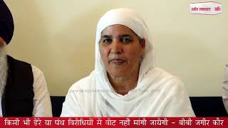 video : किसी भी डेरे या पंथ विरोधियों से वोट नहीं मांगी जायेगी - बीबी जगीर कौर