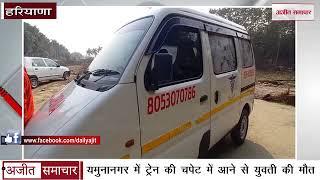 video : Yamunanagar में Train की चपेट में आने से युवती की Death