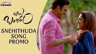 Snehithuda Song Promo || Baabu BangaaramSongs || Venkatesh, Nayanathara, Ghibran - ADITYAMUSIC