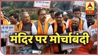 Shiv Sena raises Ram Mandir issue after BJP's loss in 3 states - ABPNEWSTV
