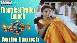 Balakrishnudu Theatrical Trailer Launch | Balakrishnudu Audio Launch Live | Nara Rohit, Rohit - ADITYAMUSIC