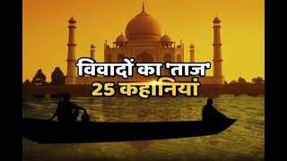 Special report over why symbol of love, Taj Mahal is stuck amidst controversies - ABPNEWSTV