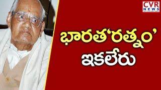 Atal Bihari Vajpayee no More: BJP Stalwart Passes Away at 93   CVR News - CVRNEWSOFFICIAL