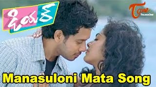 Dear Movie Songs || Manasuloni Mata Song || Bharath, Rima Kallingal - TELUGUONE