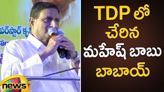 Super Star Brother Adi Seshagiri Rao Joins In TDP | AP Elections 2019 Updates | Mango News - MANGONEWS