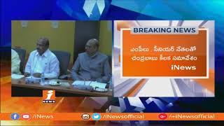 Chandrababu Key Meeting With TDP MPs and Senior Leaders | Discuss on Kadapa Steel Plant | iNews - INEWS