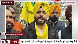 video : Aam Aadmi Party ने Farmers के समर्थन में निकाली Motorcycle Rally