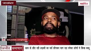 video : Jalandhar : काम से लौट रही Girl का Purse छीनकर भाग रहा Snatcher लोगों ने किया काबू