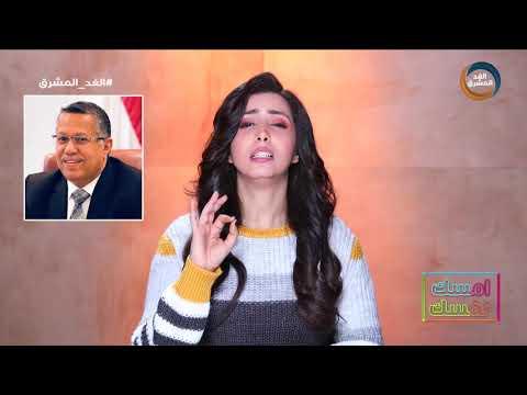 امسك نفسك   العلاقة المريبة بين هادي وبن دغر.. وفضيحة ميناء بن عديو.. الحلقة الكاملة (21 يناير)