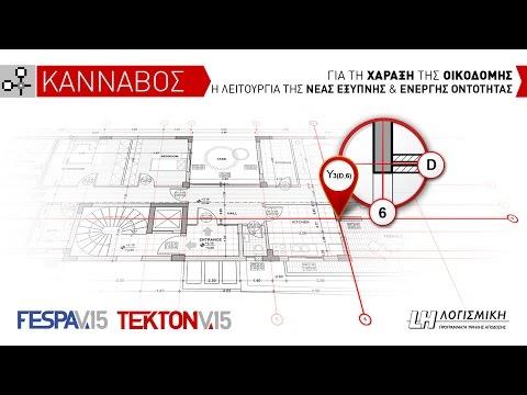 """Νέα οντότητα """"Κάνναβος"""" σε Fespa & Tekton- Για τη χάραξη της οικοδομής"""