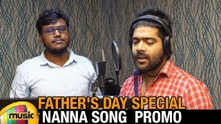 Fathers Day 2018 Special | NANNA Video Song Promo | Revanth | Karthik Kodakandla | Mango Music - MANGOMUSIC