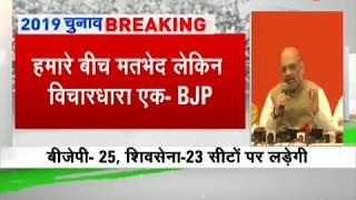 Lok Sabha 2019: BJP to contest 25, Shiv Sena gets 23 seats in pre-poll alliance in Maharashtra - ZEENEWS
