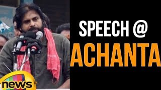 Pawan kalyan Alleges AP CM Chandrababu Naidu and YS Jagan In Achanta | Mango News - MANGONEWS