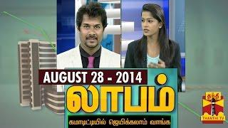 Laabam 28-08-2014 Thanthi TV Show