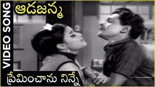 Premincha Ninne Video Song |  Aadajanam Movie | Jamuna | Harnadh | Chanda Mohan | Geetanjali - RAJSHRITELUGU