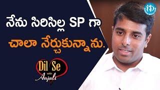 నేను సిరిసిల్ల SP గా ఉన్నపుడు చాలా నేర్చుకున్నాను. - Vishwajith Kampati IPS || Dil Se With Anjali - IDREAMMOVIES