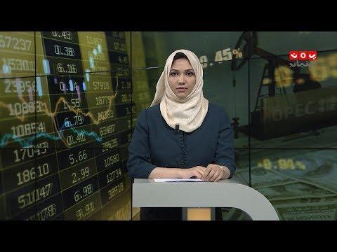النشرة الاقتصادية | 16 - 06 - 2019 | تقديم بسمة احمد | يمن شباب