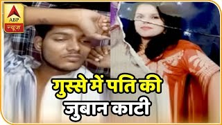 Namaste Bharat: Woman chops off husband's tongue while kissing him - ABPNEWSTV