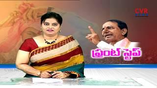 ఫ్రంట్ స్టెప్ | CM KCR Strategy : Will make efforts to see that non-Congress, non-BJP Government - CVRNEWSOFFICIAL
