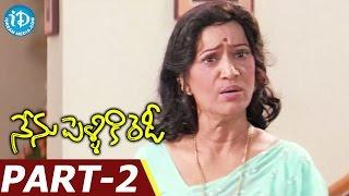 Nenu Pelliki Ready Full Movie Part 2 || Srikanth, Sangeetha, Laya, Anitha || Venky || Chakri - IDREAMMOVIES