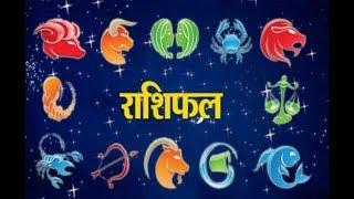Horoscope Today 15 february 2019; आज का राशिफल; Scorpio, Sagittarius, Libra, Gemini, Cancer, Aries - ITVNEWSINDIA