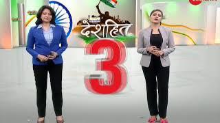 Deshhit: Know top 5 deshhit stories   जानिए दिन की 5 बड़ी देश हित कहानियां - ZEENEWS