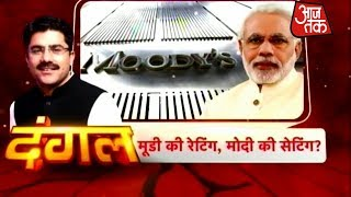 Dangal | Moody's Upgrades India's Rating, Congress Says Economy In Turmoil; What Is The Reality? - AAJTAKTV