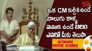 Ultimate Movie Scene From Oke Okkadu | Arjun | Raghuvaran | Manisha Koirala | TeluguOne - TELUGUONE