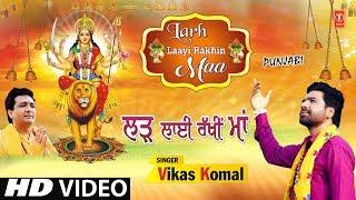 LARH  LAAYI RAKHIN MAA I Punjabi Devi Bhajan I New Latest Full HD Video Song - TSERIESBHAKTI