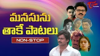 మనసును తాకే పాటలు || All Time Telugu Heart Touching Songs || Non Stop Emotional Songs Jukebox - TELUGUONE
