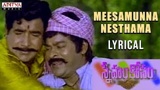 Meesamunna Nesthama Lyrical || Sneham Kosam Movie Songs || Chiranjeevi, Meena || VijayaKumar - ADITYAMUSIC