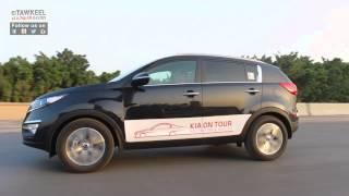 تجربة قيادة بالفيديو: كيا سبورتاج ٢٠١٥