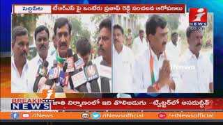 Vanteru Pratap Reddy Sensational Comments On KCR and EC Ahead Of Counting | iNews - INEWS