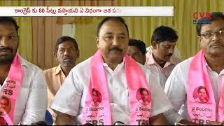 గెలుస్తుందని పొరపాటున అని ఉంటారు  | TRS MP Banda Prakash Counters On Congress Party | CVR NEWS - CVRNEWSOFFICIAL