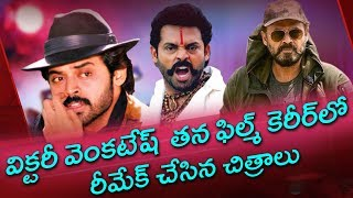 24 Remake Movies Of 'Vicktory' Venkatesh|You wont Believe  Super Hit 24 Venkatesh Movies Are Remakes - RAJSHRITELUGU
