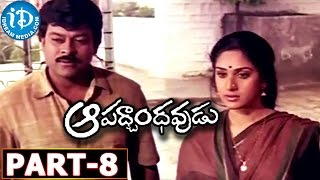 Aapadbandhavudu Full Movie Part 08 || Chiranjeevi, Meenakshi Seshadri || K Viswanath - IDREAMMOVIES