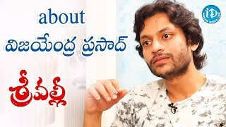 Rajath About Vijayendra Prasad || #Srivalli || Talking Movies With iDream - IDREAMMOVIES