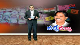 డబ్బే డబ్బు  | Huge Money Caught In TDP Jupudi Prabhakar Rao House |Nandamuri Suhasini | Kukatpally - CVRNEWSOFFICIAL