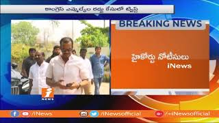 Congress MLAs Expelled Case   High Court Notice To Assembly Secretariat   iNews - INEWS