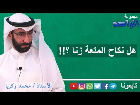 الراصد: الرد على عثمان الخميس حول (هل نكاح المتعة زنا) ؟