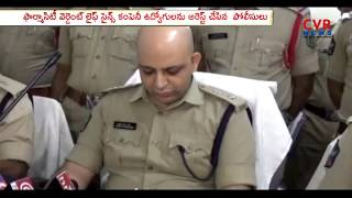 Police Arrested 3  Pharma Company Employees due to Robbery Case in Visakha Dist | CVR News - CVRNEWSOFFICIAL