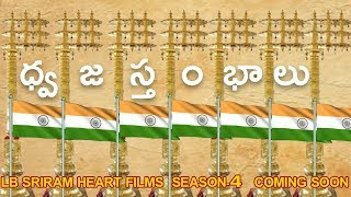 Dwaja Sthambalu Promo | Latest Telugu Short Film 2018 | LB Sriram He'Art' Films - YOUTUBE