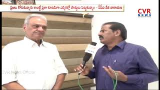 Face to Face with CPI National Secretary K Narayana over Early Assembly Elections | CVR NEWS - CVRNEWSOFFICIAL