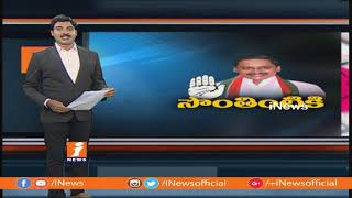 EX CM Kiran Kumar Reddy Rejoins Congress | Will Congress Regain Strength In AP | iNews - INEWS